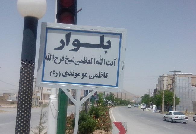 شیخ فرج الله